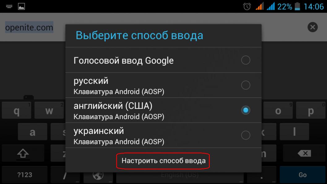 Как переключить язык на планшете