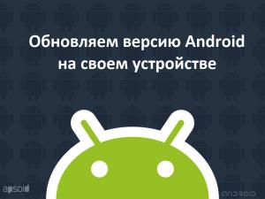 Android: как установить прошивку