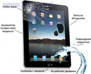 сколько стоит починка экрана планшета