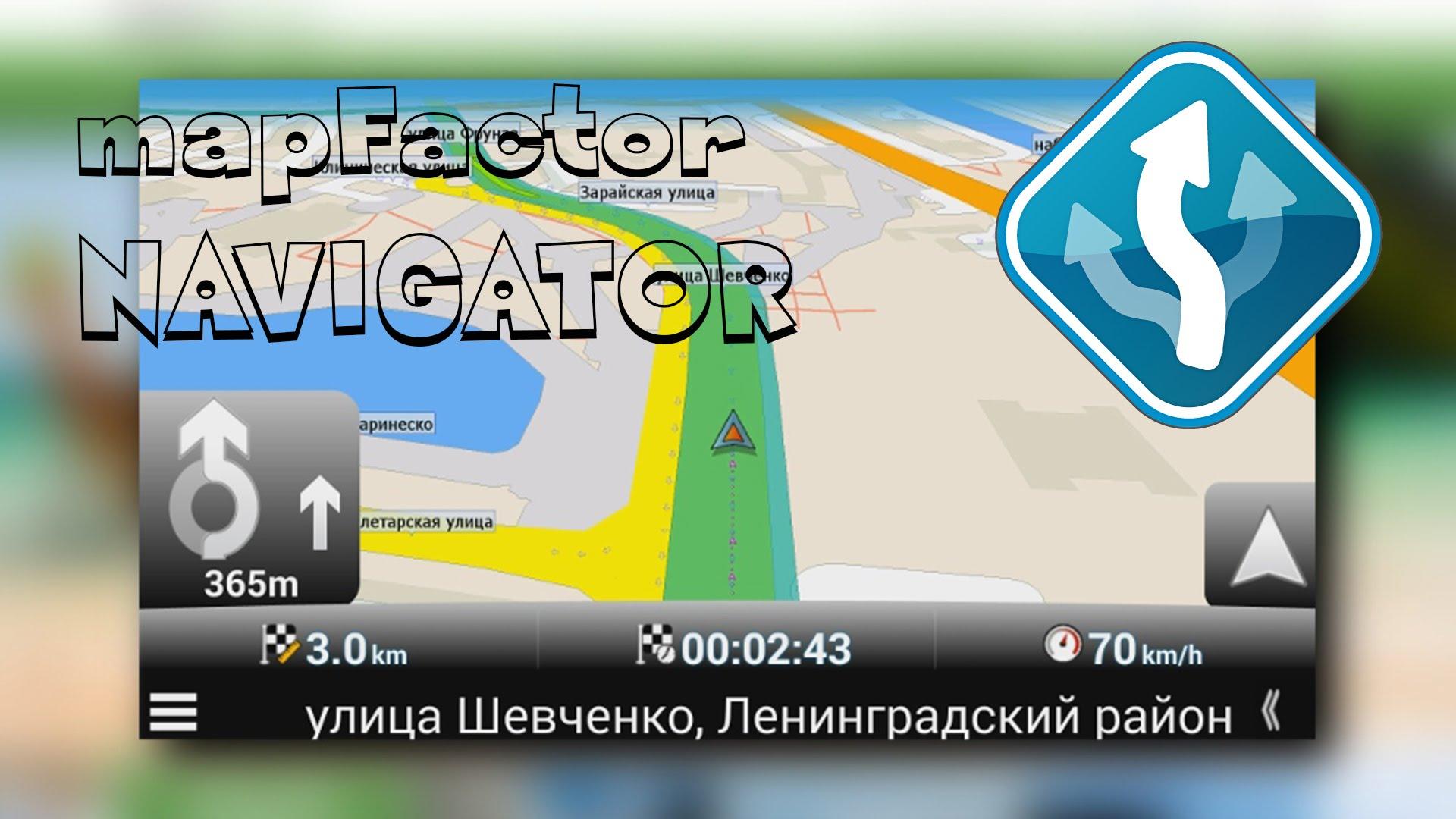 Навигация для Андроид