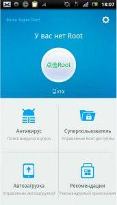 Получение ROOT прав с помощью Baidu Root