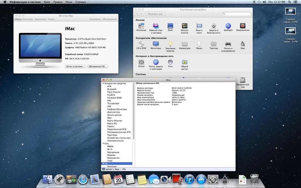 Установка Mac Os на PC с флешки