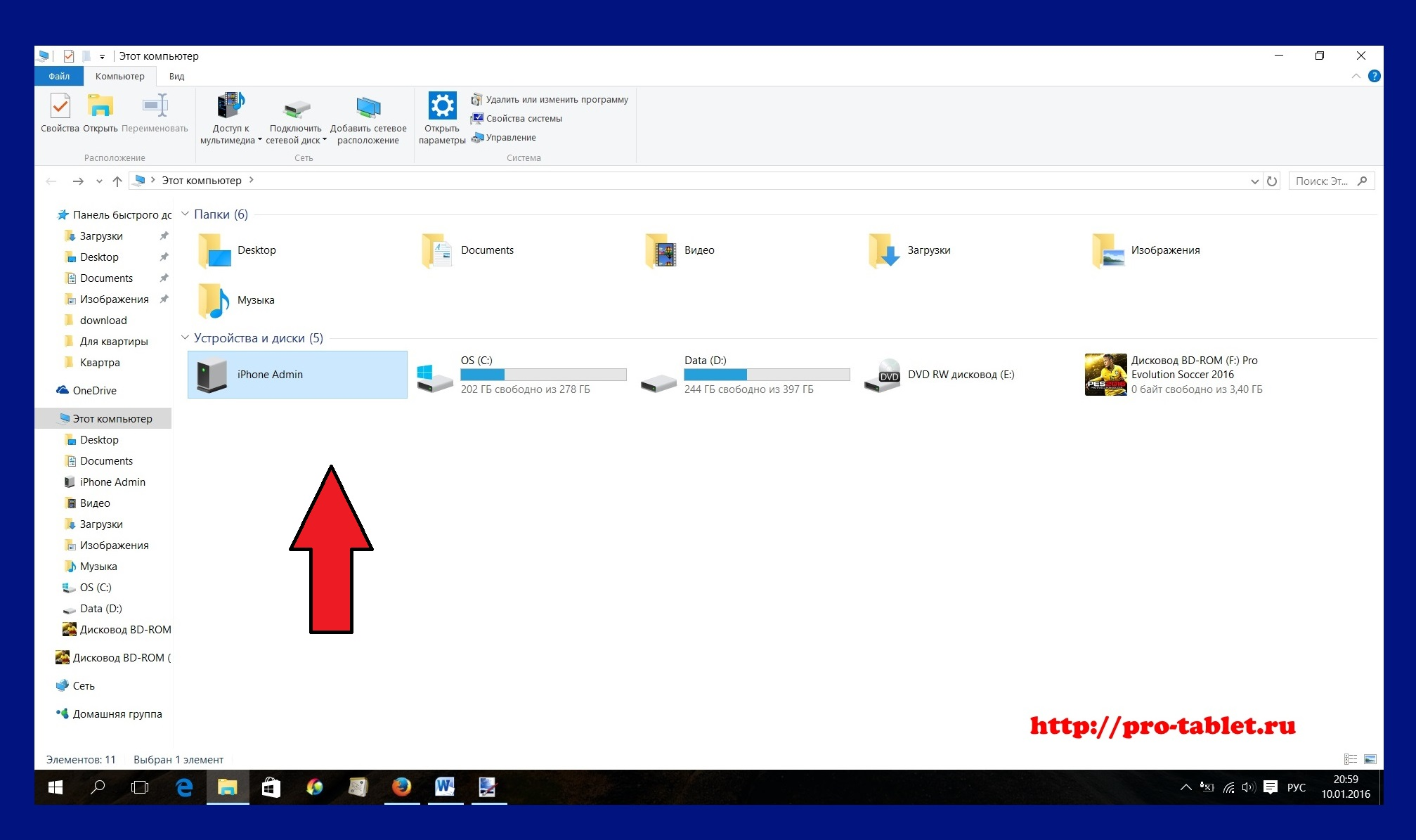 Как скинуть фотки с айпада на компьютер