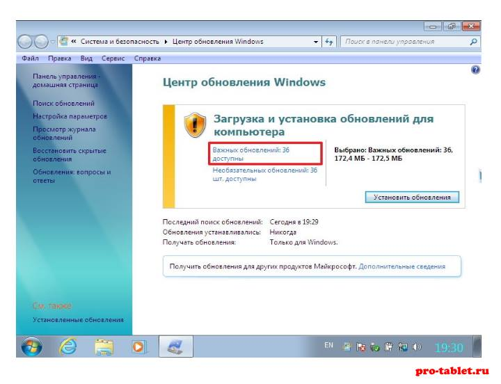Не загружаются обновления windows 7 через центр обновления