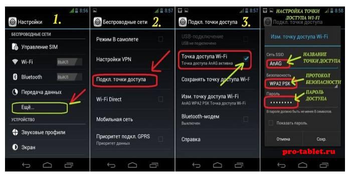 Как настроить планшет на андроиде