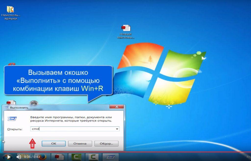 Как в Windows 7 открыть командную строку