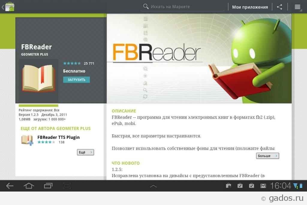 FbReader читалка для Андроид