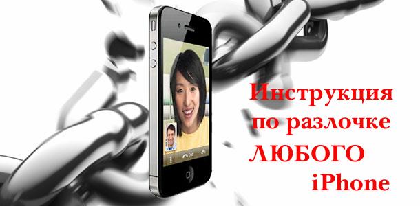 Как разлочить айфон 5s