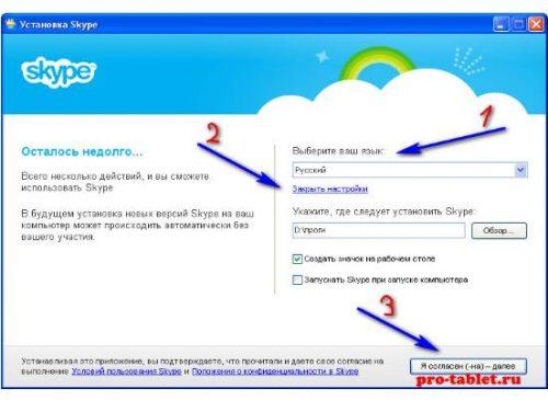 Как настроить скайп на планшете