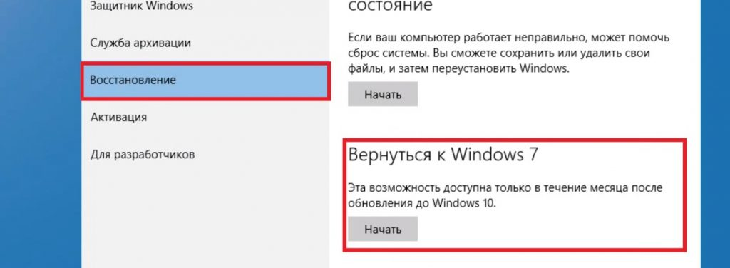 Как вернуть Windows7 после установки Виндовс 10