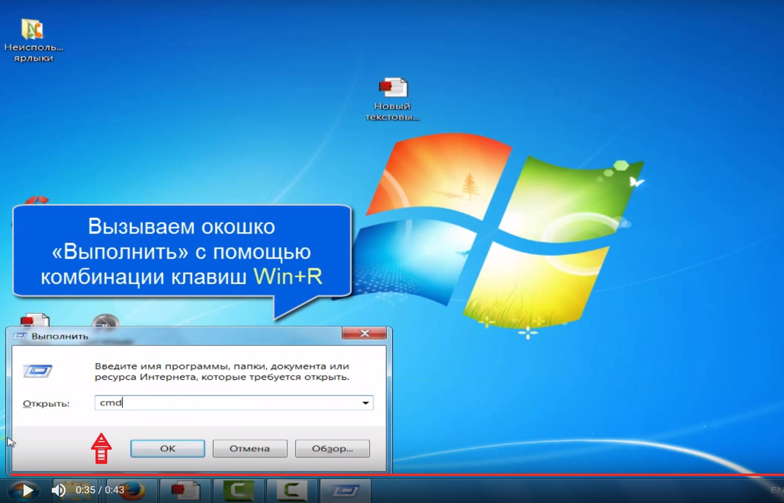 Как открыть на windows 7